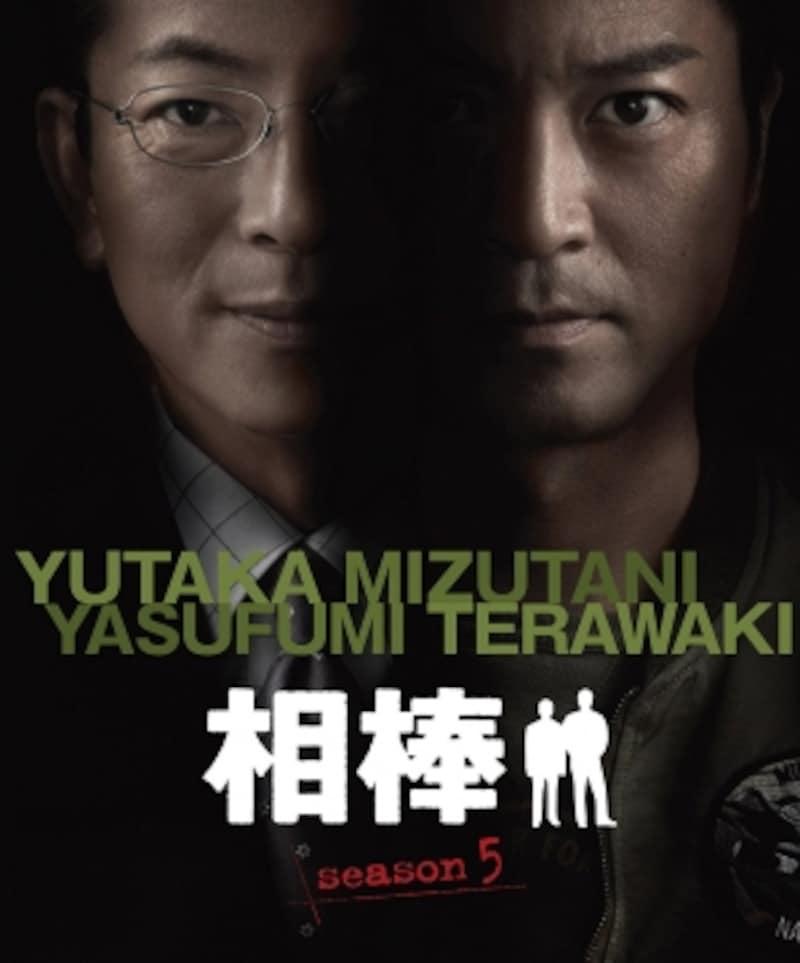 初代相棒・亀山薫(寺脇康文)