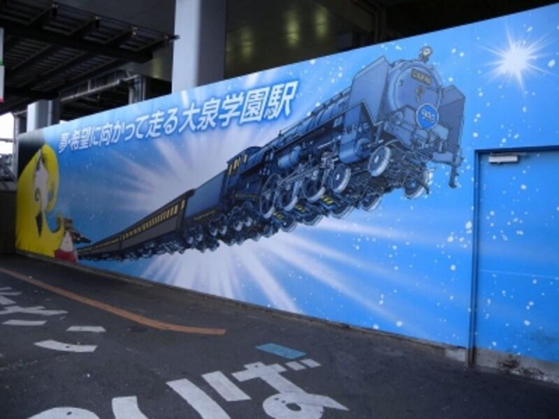 銀河鉄道999の壁画