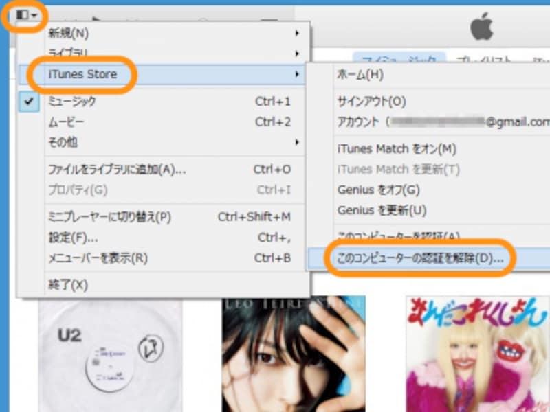 左上のアイコンをクリックして[iTunesStore]を選び、さらに[このコンピューターの認証を解除]をクリック