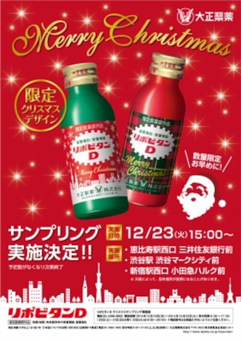 限定ボトルは、まさに「クリスマス」といった色。特別な2人に特別な夜が訪れるかもしれない