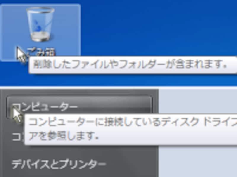 WindowsのUIで使われるツールチップの例