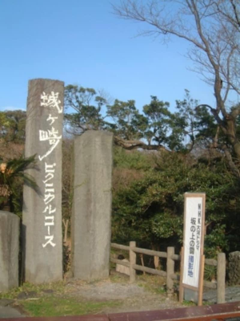 城ヶ崎海岸(2)/城ヶ崎ピクニカルコースの入口