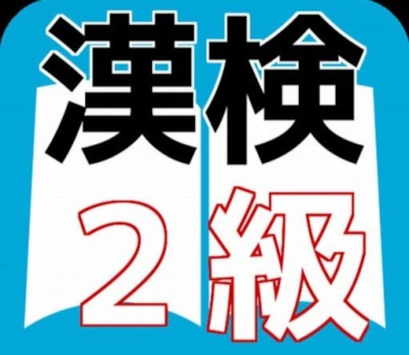 漢検2級の過去問