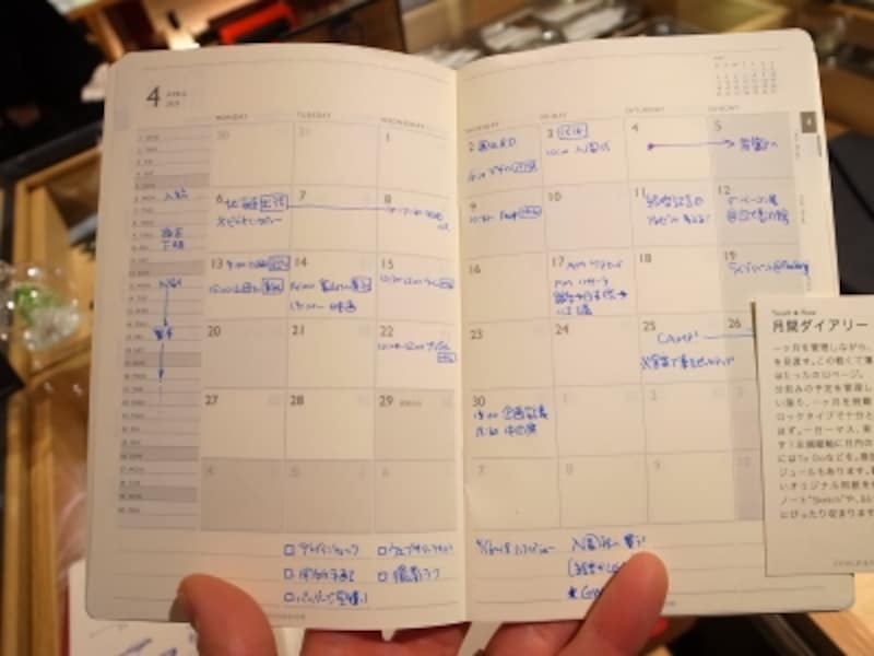 "TOUCH & FLOW MONTHLY DIARY ""THIN"""