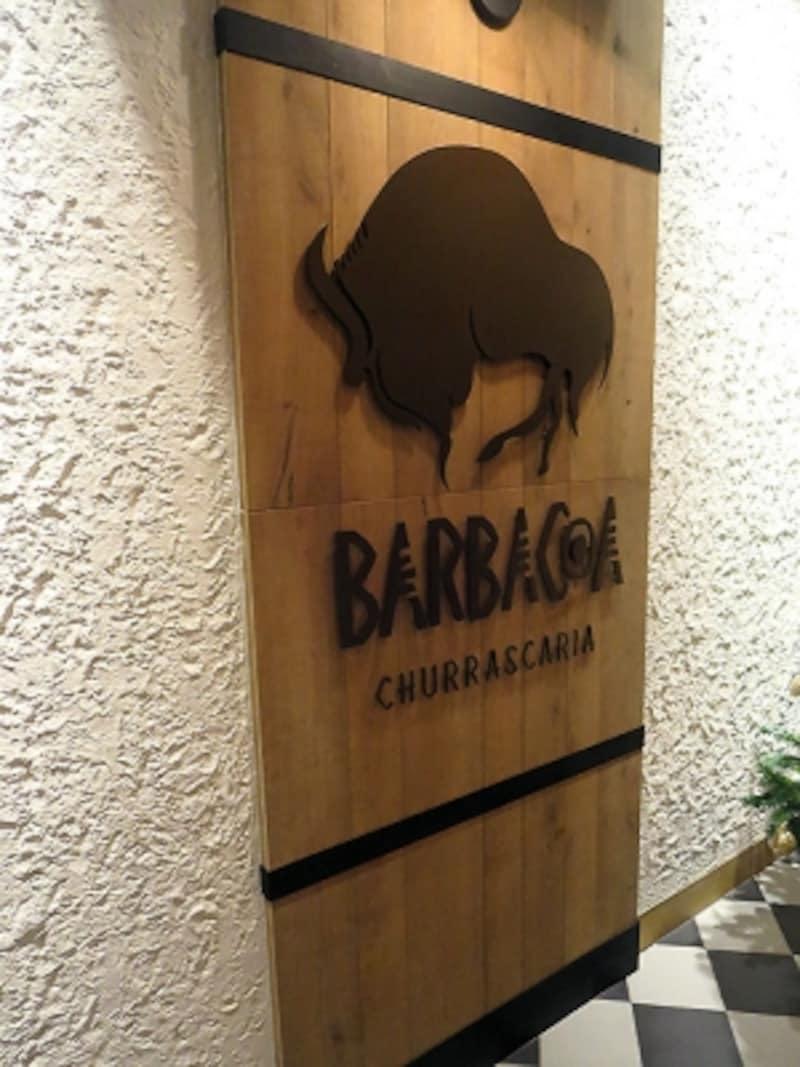 バルバッコア新宿