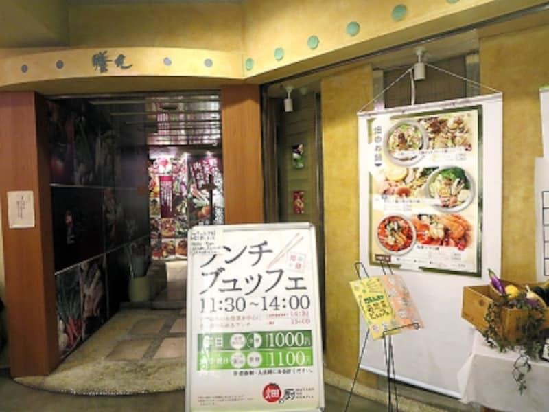 畑の厨膳丸新宿店