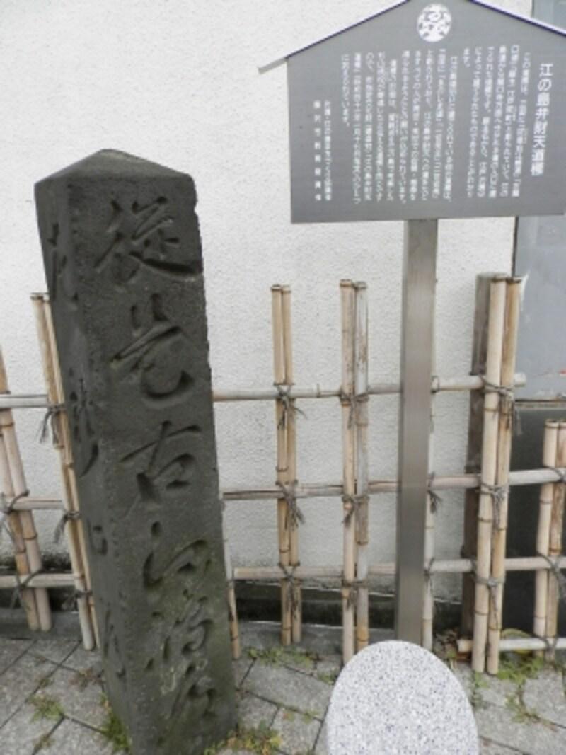 江ノ島と龍口寺の方向を示す江戸時代の道標