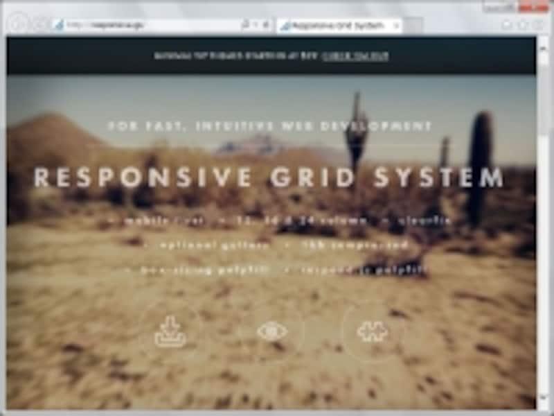グリッドレイアウトだけを提供するシンプルなフレームワーク「ResponsiveGridSystem」