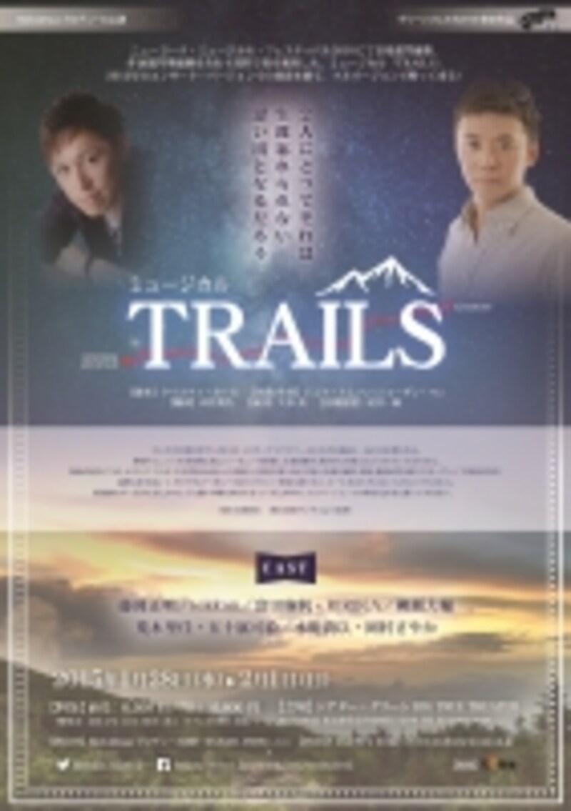『TRAILS』