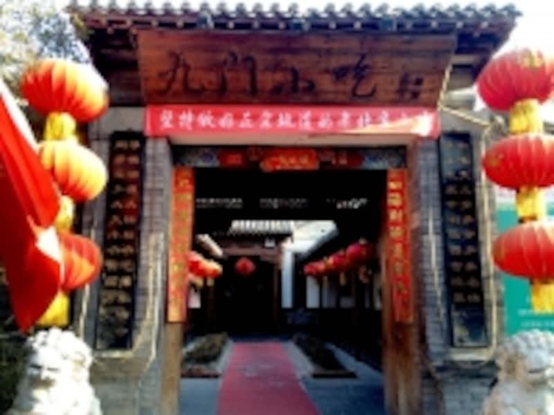 北京九門小吃「四合院」
