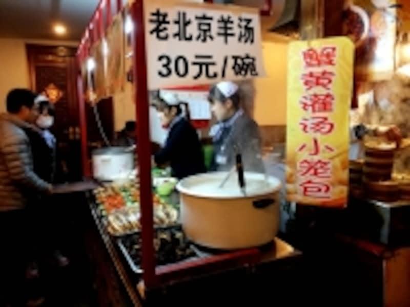 北京九門小吃「羊湯」