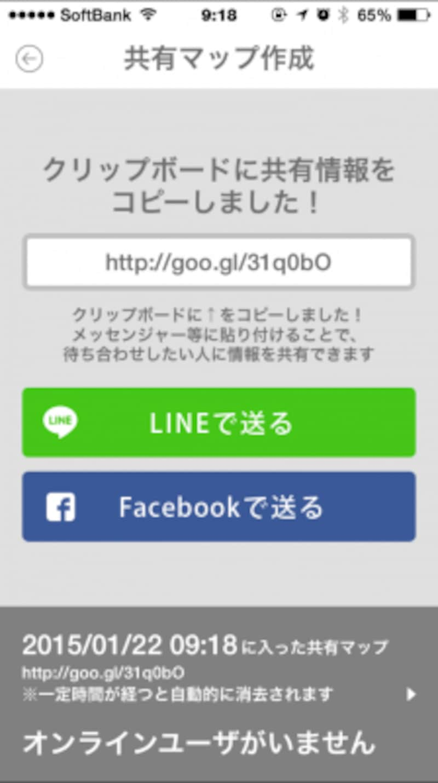 URLを共有