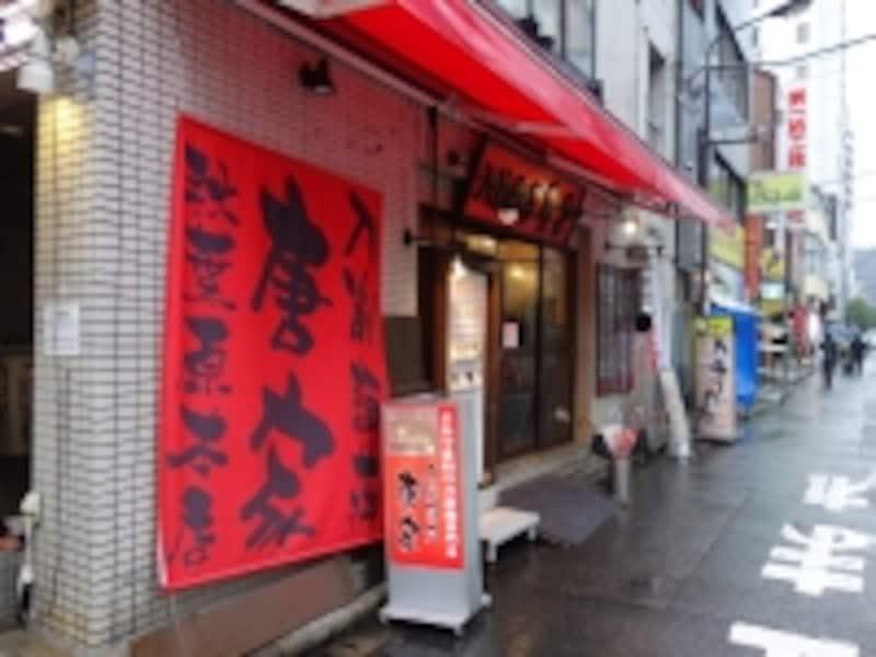 刀削麺荘唐家undefined秋葉原本店