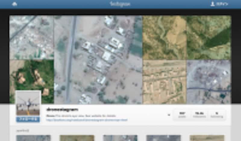 JamesBridle《Dronestagram》(2012-)