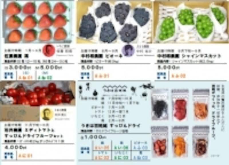 福岡県うきは市のふるさと納税の特産品。カタログには果物はもちろん、いろいろな特産品がある