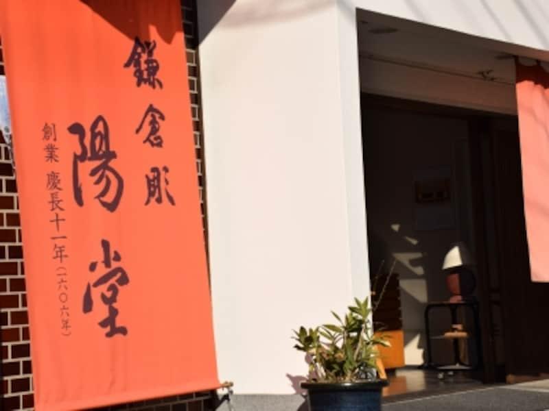 鎌倉彫陽堂