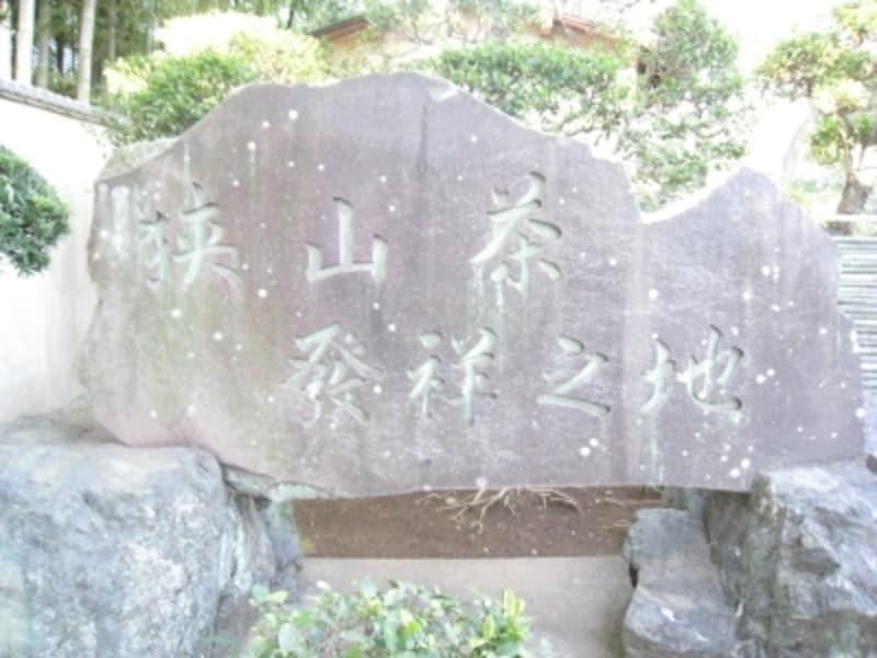 中院にある「狭山茶発祥記念の石碑」