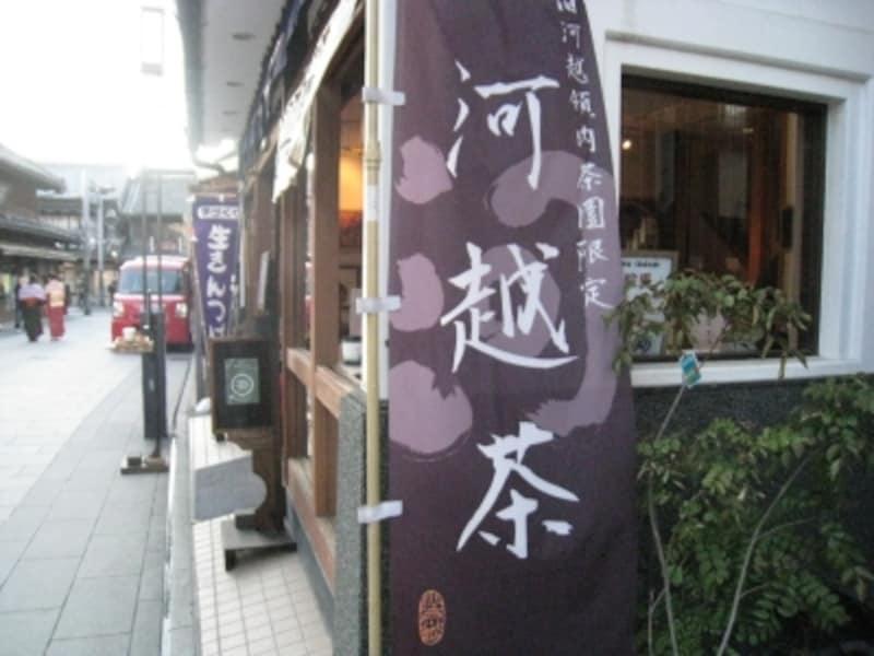 小江戸の街ではためく「河越茶」ののぼり