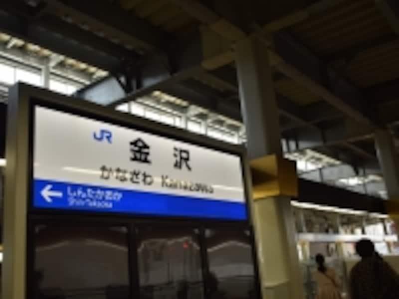 東京~金沢が、最速2時間28分