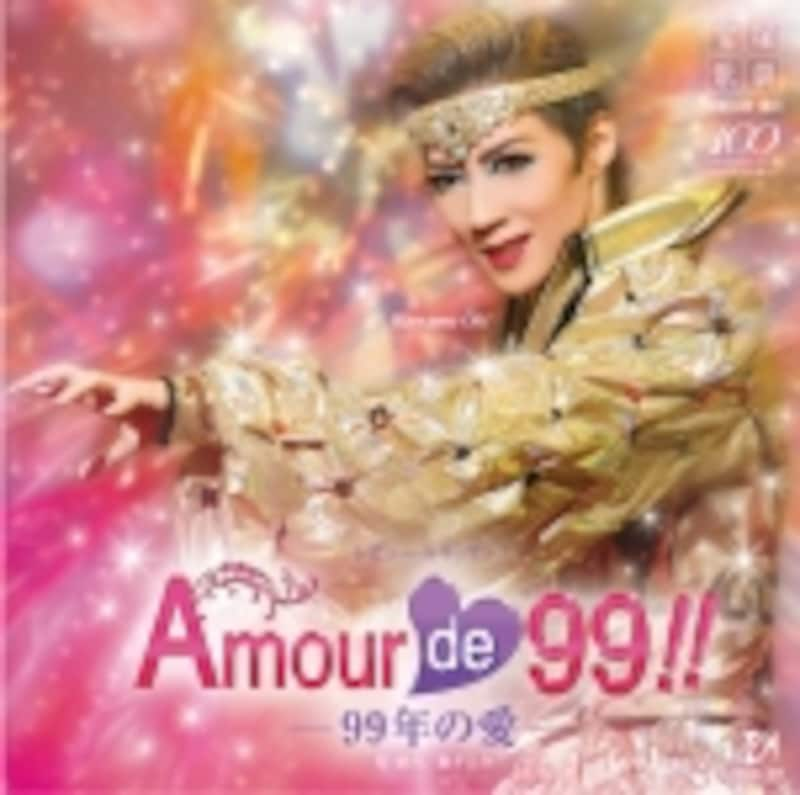 『Amourde99!!-99年の愛-』