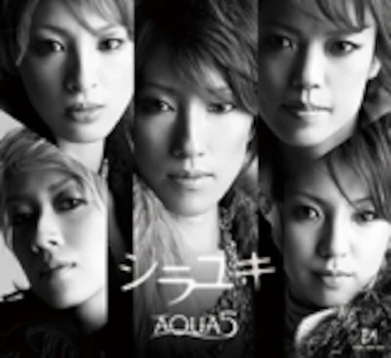 シラユキ~AQUA5