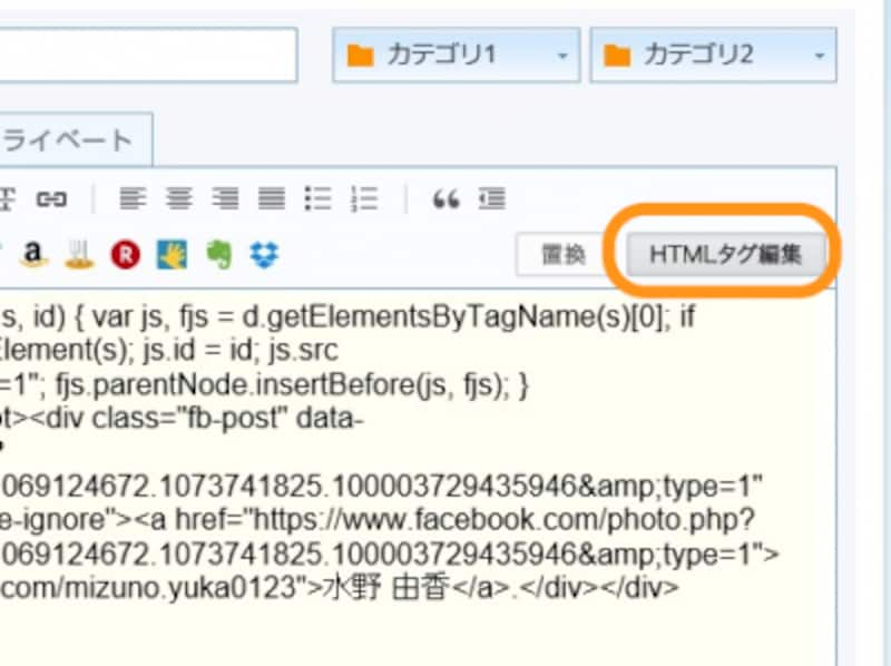[HTMLタグ編集]をクリックして、コードをペースト