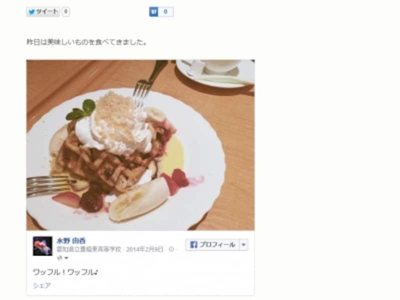 ブログにFacebookの投稿が表示された