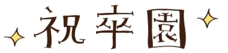 【カラー】ちょっぴりレトロ風の文字イラストです。