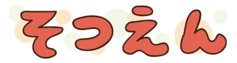 【カラー】丸みが可愛い文字イラストです。