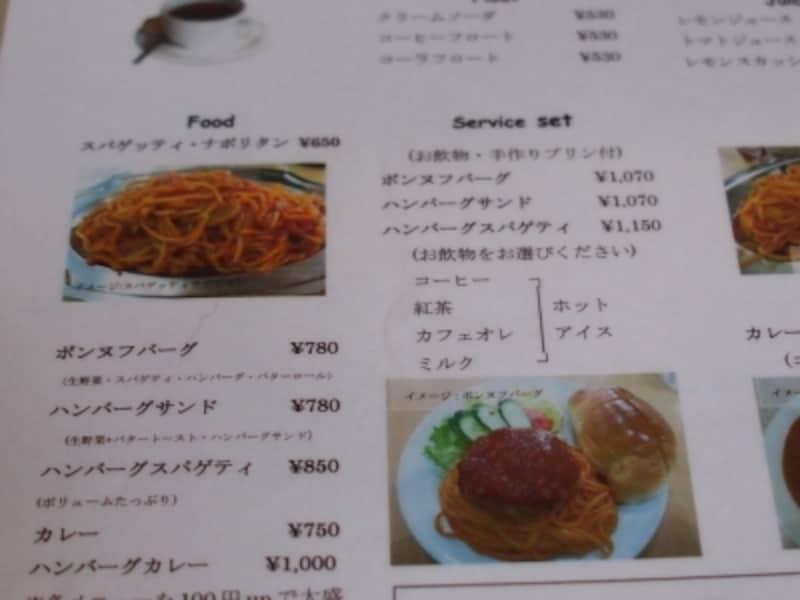ハンバーグスパゲティというメニューがある