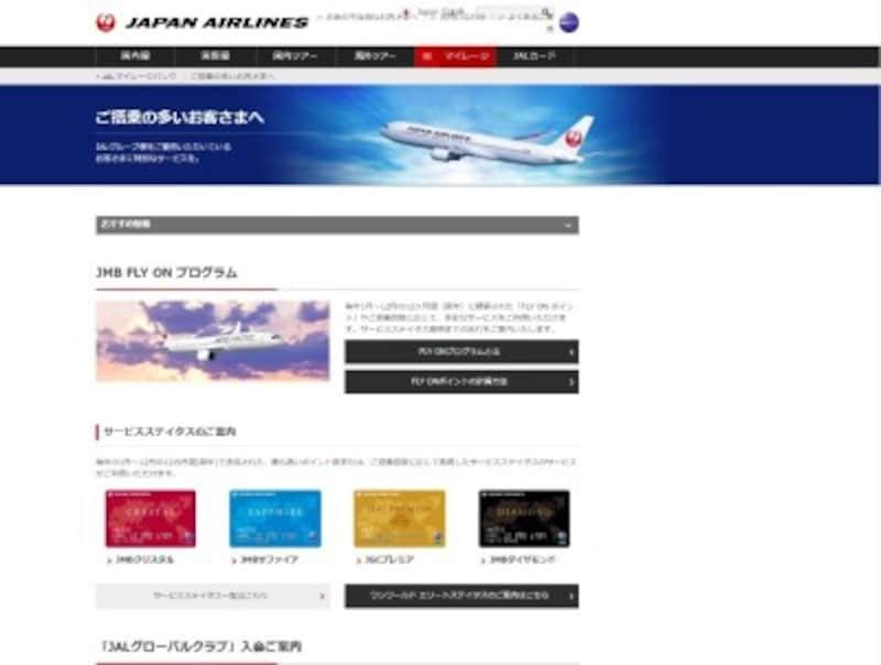 搭乗回数の多い利用者向けの案内ページ(JAL公式ホームページより)
