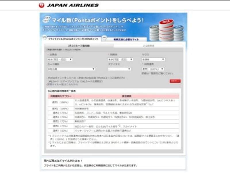 マイルなどの積算率は「JAL国内線利用運賃一覧表」を必ずチェック(JAL公式ホームページより)