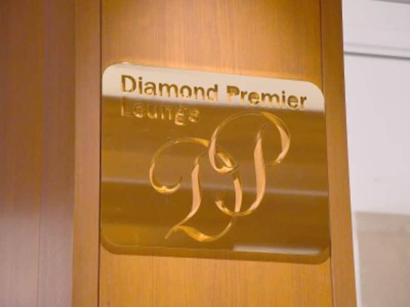 JAL国内線で最上級ラウンジ「ダイヤモンド・プレミアラウンジ」。主要空港のみ設置