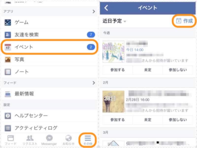 イベントはスマートフォンでも作成できる。(左)[その他]をタップして[イベント]を選び、(右)[作成]をタップする