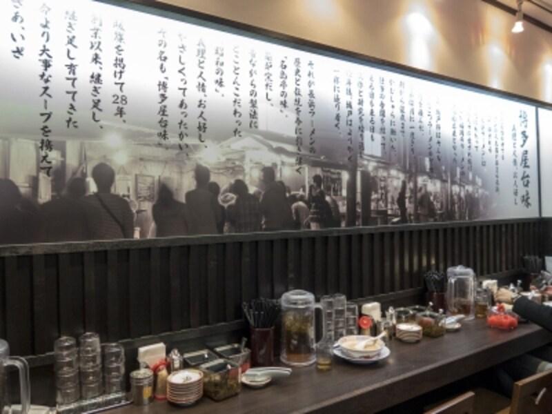 カウンターの壁に書かれた「博多屋台味」の文章