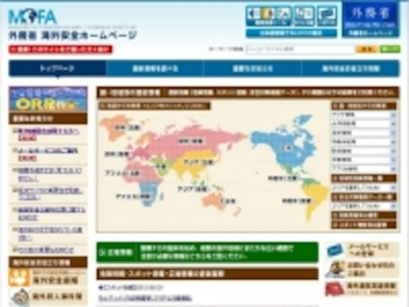 海外の治安情報が満載の外務省海外安全ホームページ(写真は同ホームページより抜粋)
