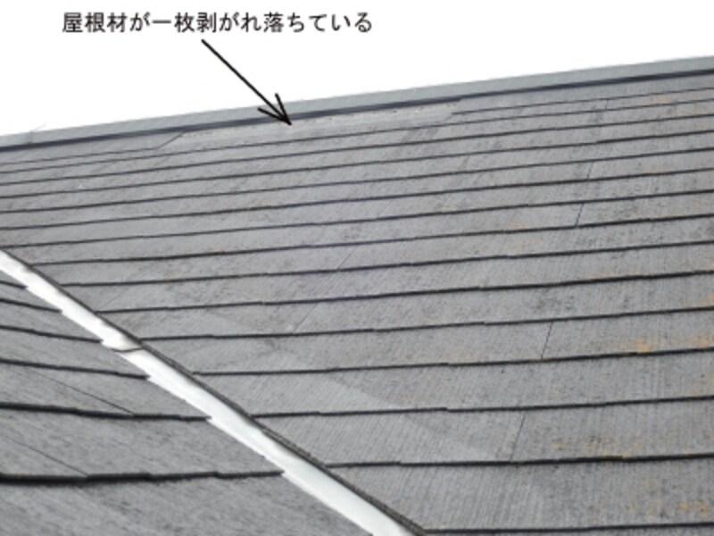 屋根材が剥がれ落ちている