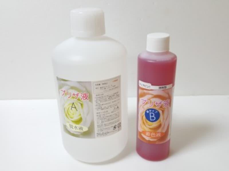 プリザ脱水液、保存液