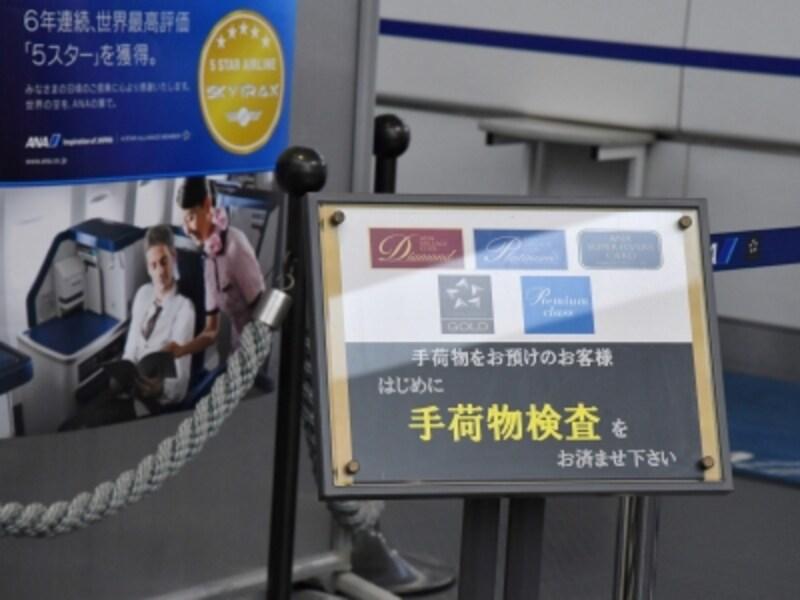 主要空港にあるANAのチェックインカウンター。国内線では上級クラスのプレミアムクラスのほか上級会員が優遇されます