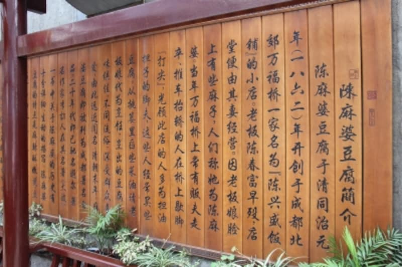 陳麻婆豆腐の由来