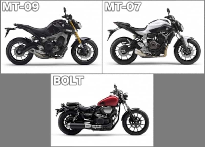 昨年、日本のバイク界を席巻したヤマハの3モデル、MT-09、MT-07、ボルト