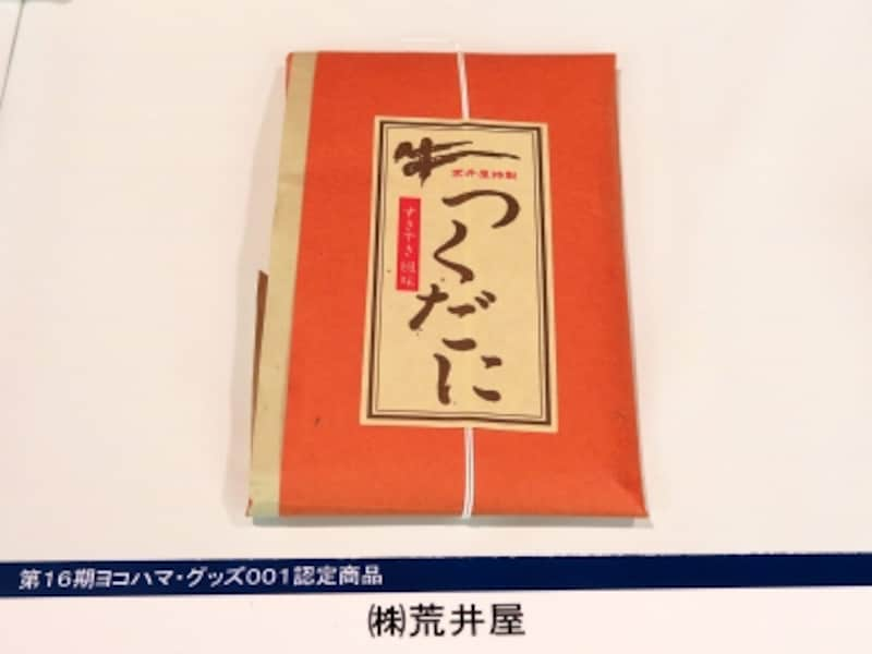 荒井屋「荒井屋特製つくだに」(90g、1000円)