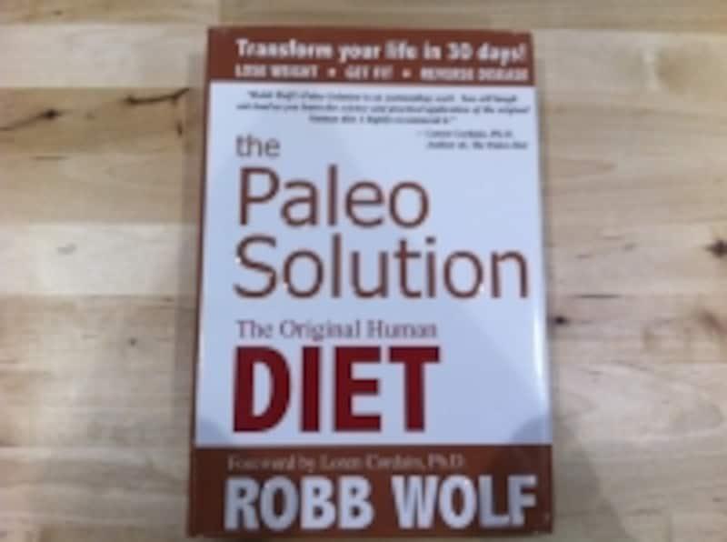 2010年に出版され話題を呼んだRobbWolf氏のベストセラー「ThePaleoSolution」