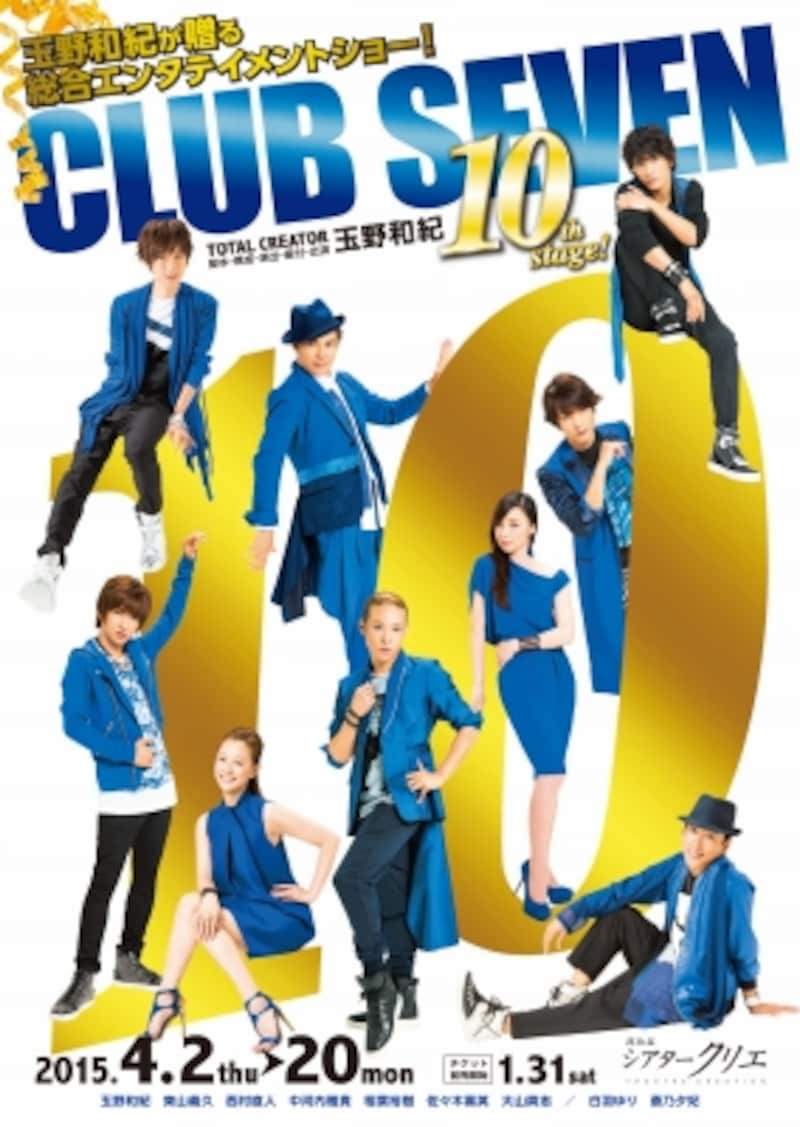 『ClubSeven10thStage!』