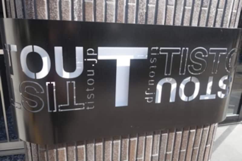 入り口はこのサインが目印。