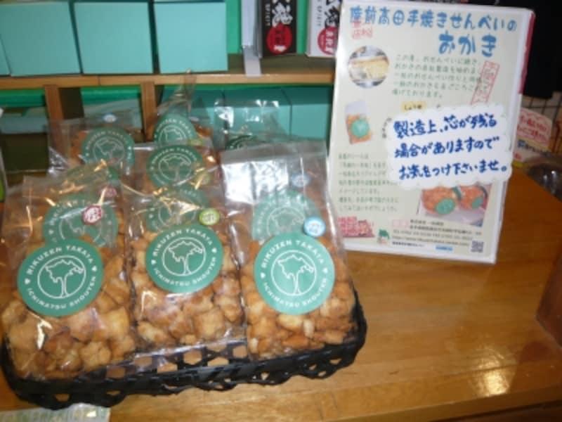 陸前高田のおかき