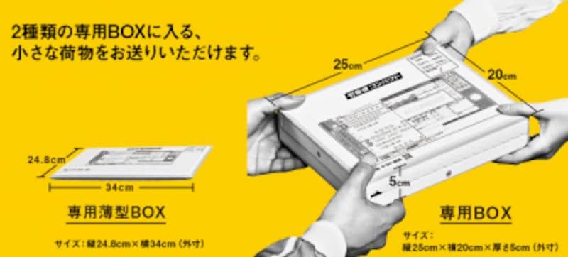 宅急便コンパクトの専用BOXundefined※画像はヤマト運輸のホームページより