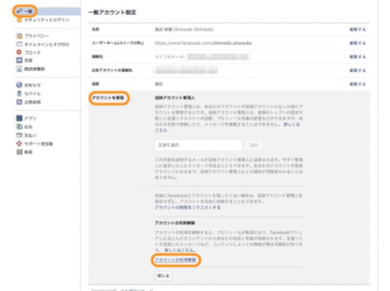 [一般]をクリック→[アカウントの管理]→[アカウントの利用解除]をクリック
