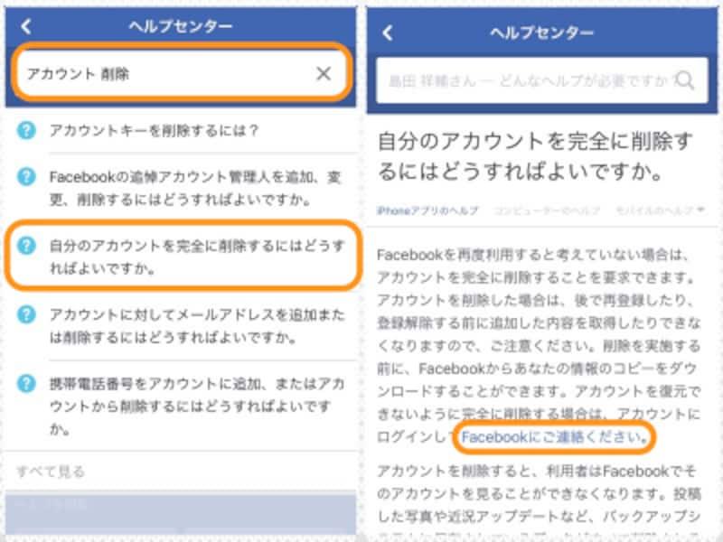 (左)「アカウントundefined削除」と入力して[自分のアカウントを完全に削除するにはどうすればよいですか]をタップ。(右)[Facebookにご連絡ください]をタップ