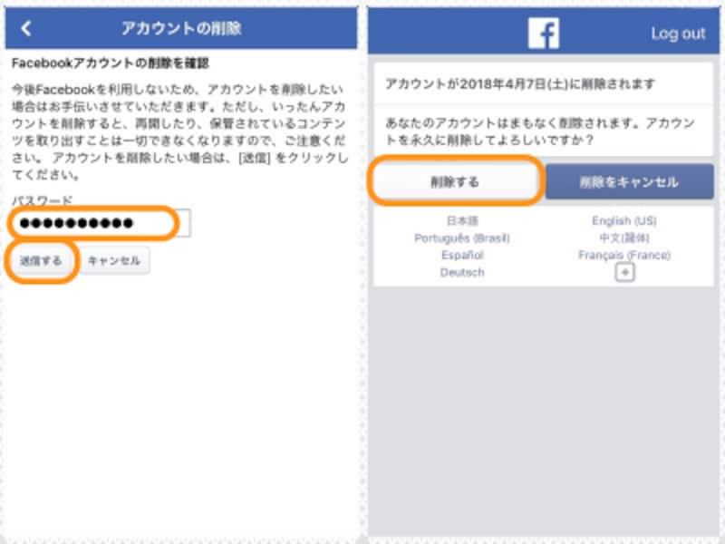 (左)パスワードを入力して[送信]をタップ。(右)すぐに削除したいときはログインして[削除する]をタップ